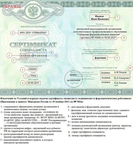 Сертификат специалситста